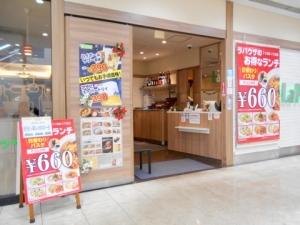 ラ・パウザ 新宿西口パレットビル店