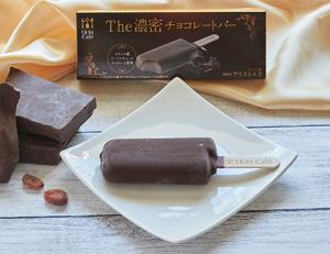 ウチカフェ The濃密チョコレートバー2