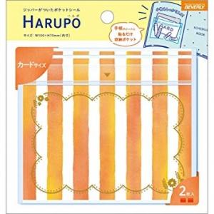 ハルポ カードサイズ チェック3