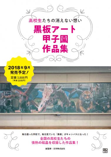 黒板アート甲子園作品集