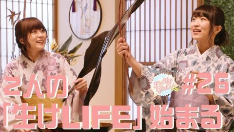 水瀬いのりと大西沙織のPick Up Girls! #26 【2人の「生けLIFE」始まる】