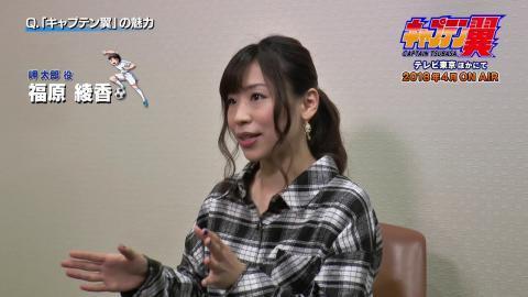 TVアニメ「キャプテン翼」 福原綾香(岬太郎役)インタビュー映像