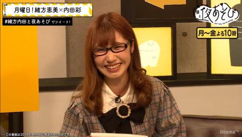 声優と夜あそび 【月:緒方恵美×内田彩】 #2 2018年4月9日 放送分