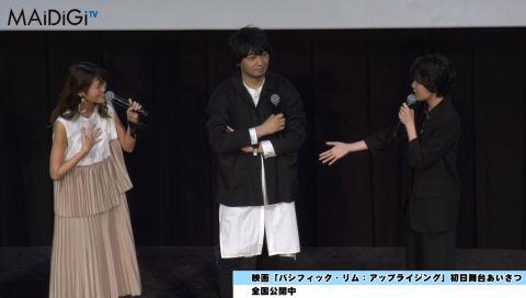 中村悠一、古谷徹と一緒に世界を救いたい「アムロとドリフトしたいんだ」 映画「パシフィック・リム:アップライジング」初日舞台あいさつ2