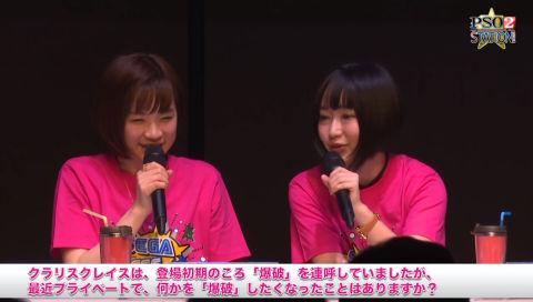 『PSO2 STATION!』セガフェス2018SP ('18.4.15) セガフェス2018 公式生放送 DAY2(4/15)