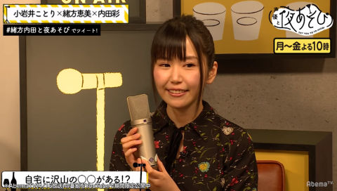 声優と夜あそび 【月:緒方恵美×内田彩】 #3 2018年4月16日 放送分