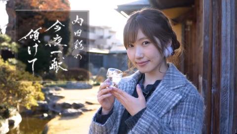 DVD「内田彩の今夜一献傾けて」 群馬 ・福島 編 ダイジェスト映像