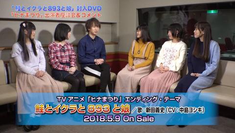 TVアニメ「ヒナまつり」エンディング・テーマ 「鮭とイクラと893と娘」封入DVD ダイジェストムービー
