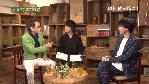 『声優ケンユウ倶楽部』 ゲスト:鈴村健一 #1