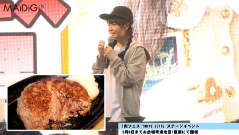 竹達彩奈、「肉フェス」で肉料理を堪能! 「肉フェス TOKYO 2018」