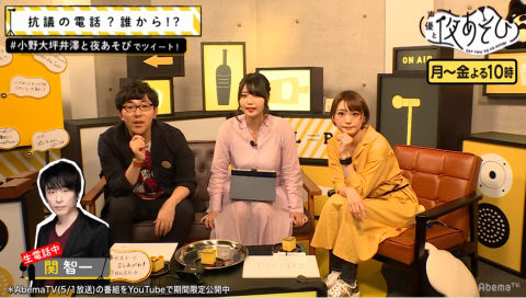 声優と夜あそび 【火:小野友樹×大坪由佳】 #5 2018年5月1日 放送分