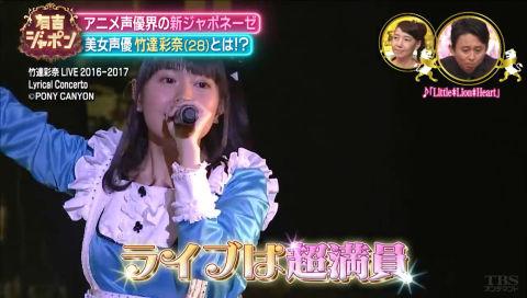 超人気声優 竹達彩奈が生アフレコ☆衝撃の素顔を大激白!?  『有吉ジャポン』2018年5月4日(金)放送分