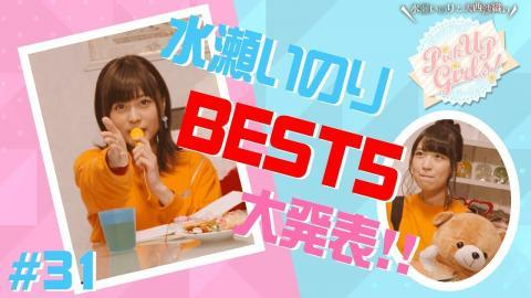 水瀬いのりと大西沙織のPick Up Girls! #31 【水瀬いのりセレクトBEST5大発表!!】