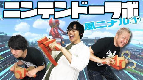 【寺島拓篤とニンテンドーラボ】仲良し声優3人がすったもんだのバイク作り! 【小野坂昌也☆ニューヤングTV】