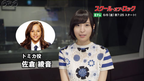 佐倉綾音が語る!海外ドラマ「スクール・オブ・ロック」 <6月8日スタート!>