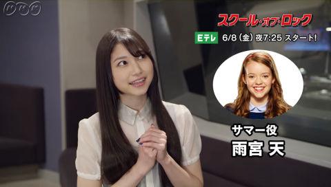 雨宮天が語る!海外ドラマ「スクール・オブ・ロック」 <6月8日スタート!>