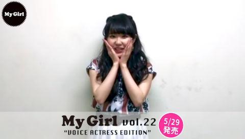 【My Girl vol.22】東山奈央 コメント