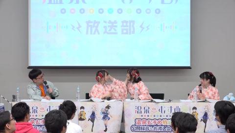 #温泉むすめ放送部 第8回 【高画質&ディレクターズ・カット版】