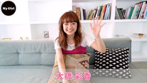 【My Girl vol.22】大橋彩香 コメント