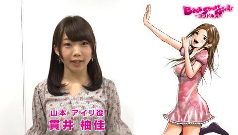 『Back Street Girls -ゴクドルズ-』 貫井柚佳 コメント動画