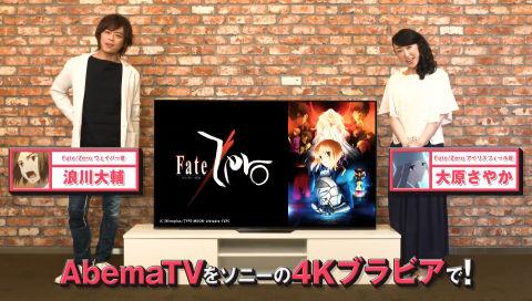 ブラビア:Fate/Zeroの出演声優が、4Kブラビアで 大迫力鑑賞:A8Fシリーズ【ソニー公式】