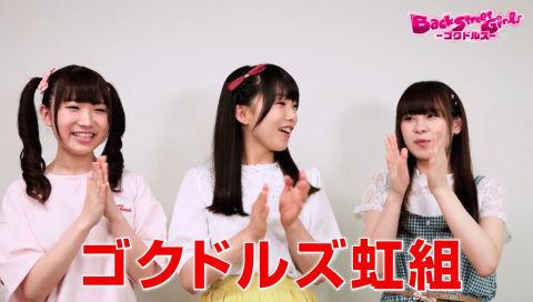 『Back Street Girls -ゴクドルズ-』アイドルへの道② グループ名決定!