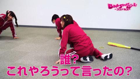 『Back Street Girls -ゴクドルズ-』アイドルへの道③ ぐるぐるバット対決