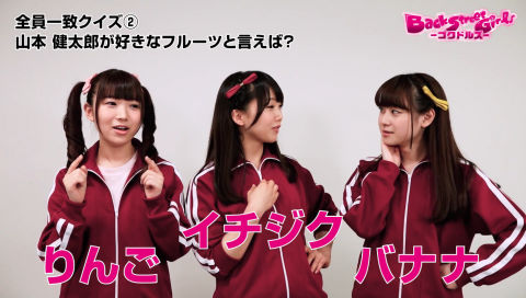 『Back Street Girls -ゴクドルズ-』アイドルへの道⑥ 全員一致クイズ 2
