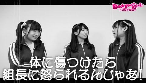 『Back Street Girls -ゴクドルズ-』アイドルへの道⑧ ドスの効いたセリフ対決