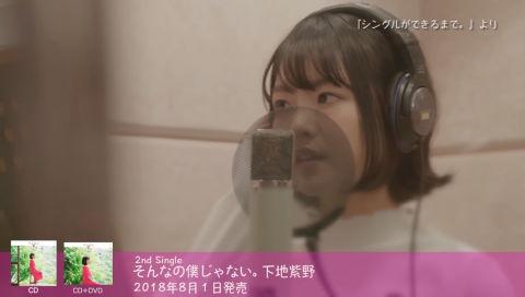 下地紫野 シングル「そんなの僕じゃない。」限定盤DVD ダイジェスト&スポット映像