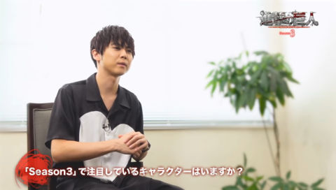 TVアニメ「進撃の巨人」Season 3 放送記念 梶裕貴インタビュー