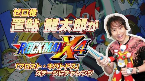 【3/4】~ゼロ役がゲームプレイ~  『ロックマンX アニバーサリー コレクション』発売記念! 歴代エックス・ゼロ登場!