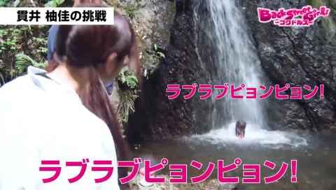 『Back Street Girls -ゴクドルズ-』アイドルへの道 ⑱滝行!