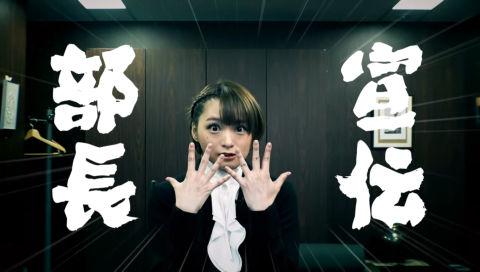 #1 井澤詩織、部長になる【ドーラク・ニッポン】