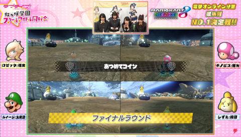 相良茉優、久保田未夢、楠木ともりで『マリオカート8DX』!#11(後編) 【ラブライブ!スクスタ】
