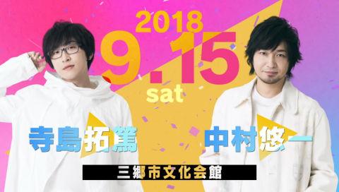 「AD-LIVE 2018」「AD-LIVE 10th Anniversary stage  ~とてもスケジュールがあいました~」キャストコメント動画 寺島拓篤・中村悠一