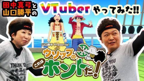 【7月22日】ワンピースでVTuberやってみた【ONE PIECEの日記念】