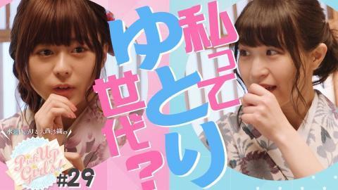 水瀬いのりと大西沙織のPick Up Girls! #29 【私ってゆとり世代?】