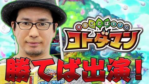 【コトダマン】よくやっている声優・安元洋貴が出演権を懸けてコンボ数対決!
