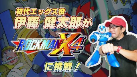 【2/4】~初代エックス役がゲームプレイ~ 『ロックマンX アニバーサリー コレクション』発売記念! 歴代エックス・ゼロ登場!