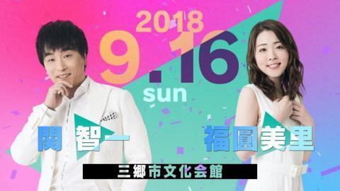 「AD-LIVE 2018」「AD-LIVE 10th Anniversary stage  ~とてもスケジュールがあいました~」キャストコメント動画 関 智一・福圓美里