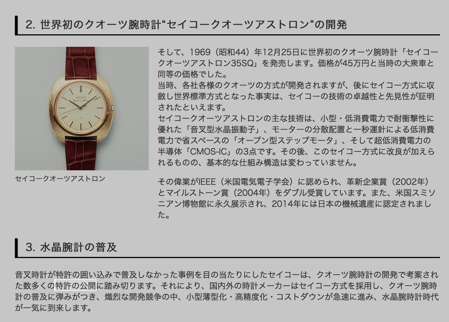 クオーツ時計の特許公開