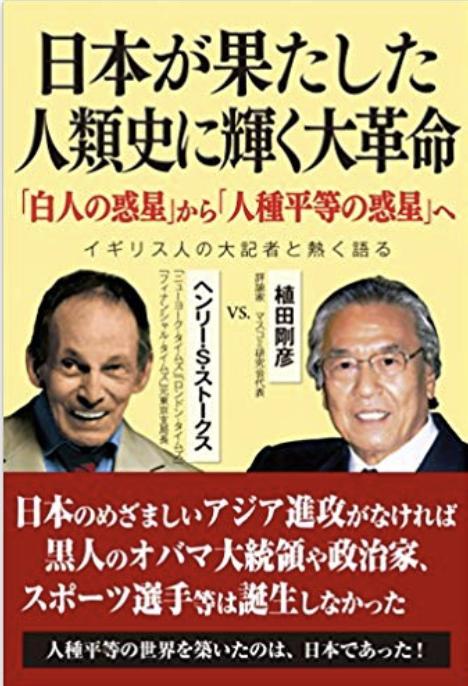 人種平等の世界を築いたのは日本