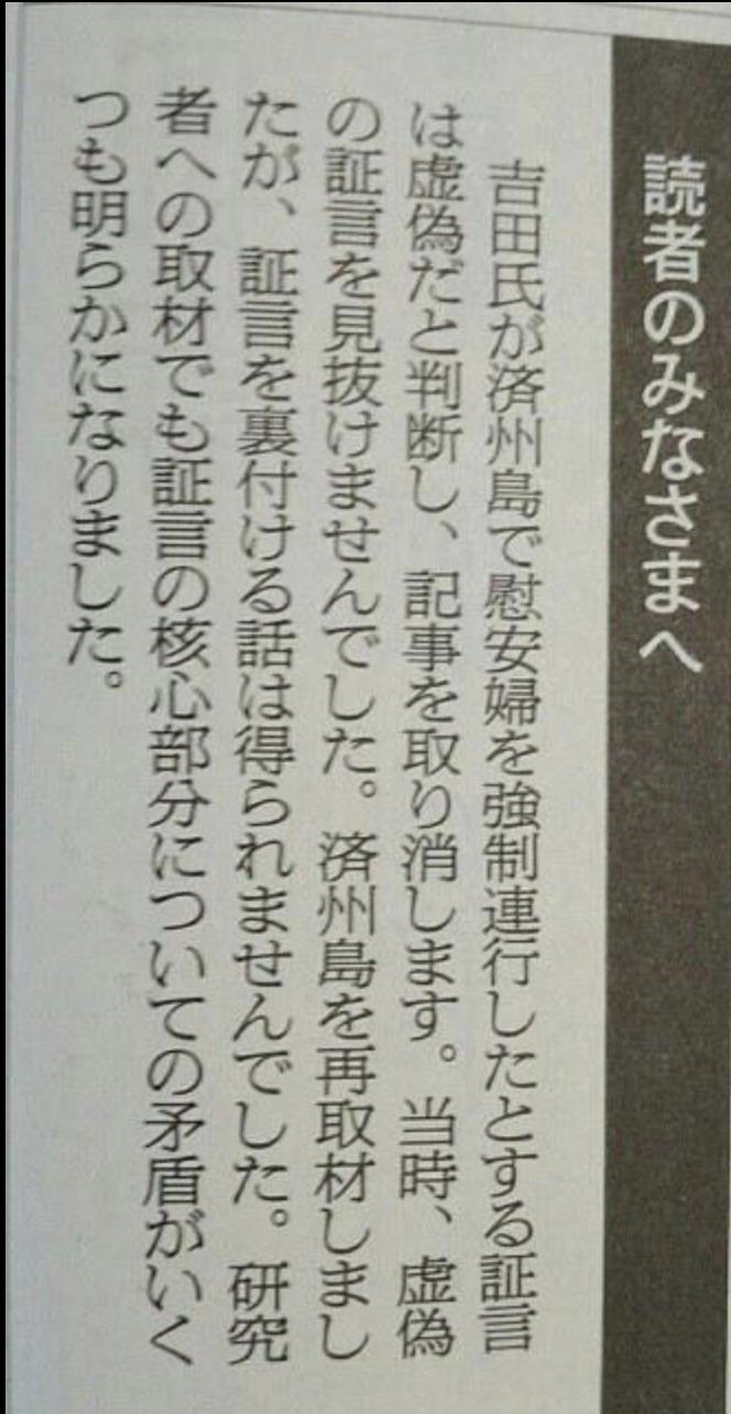朝日新聞の取り消し記事