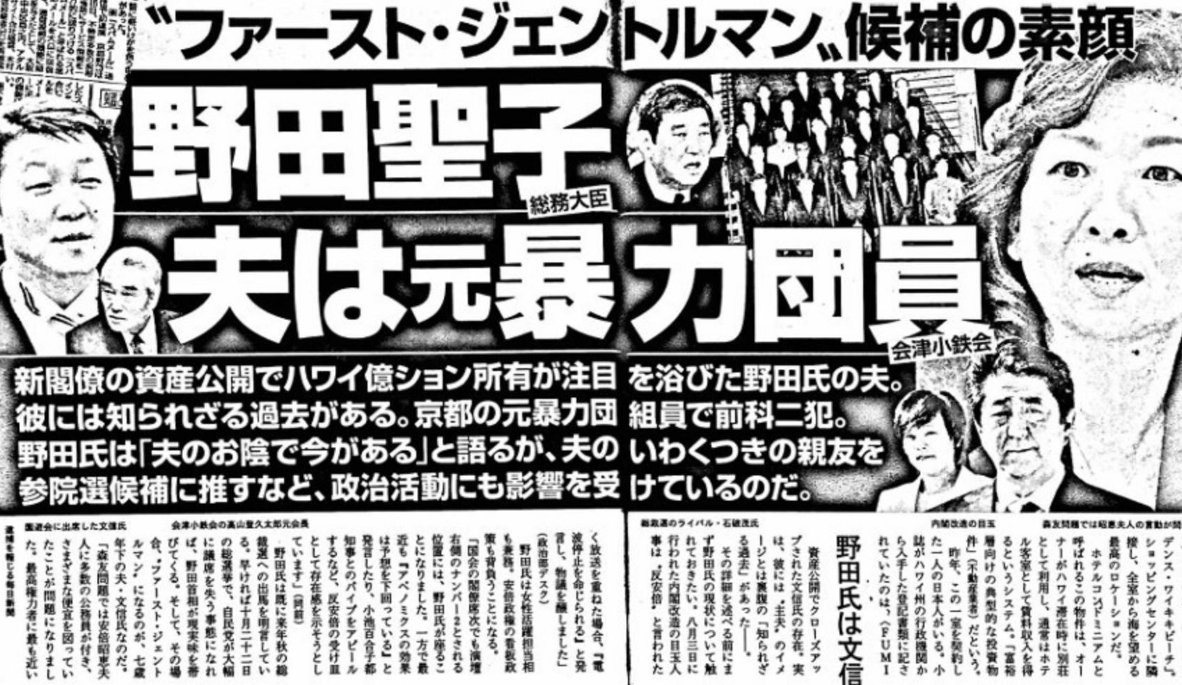 野田聖子記事2