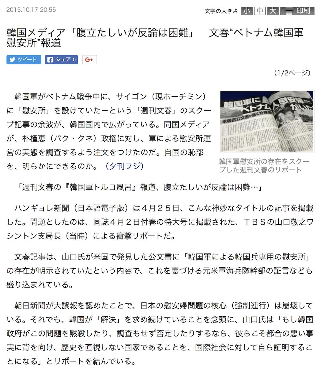 山口敬之の韓国軍慰安所記事