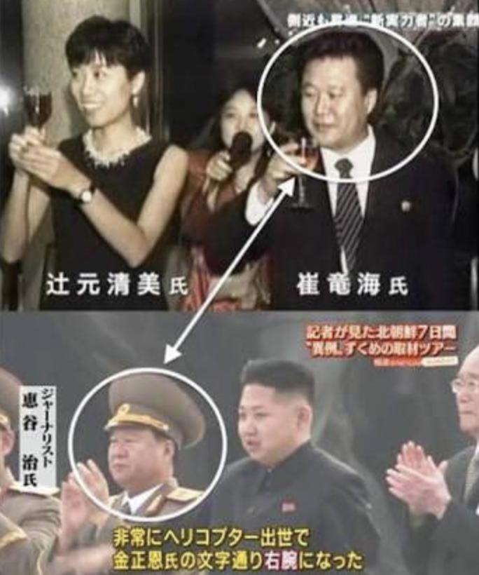 辻元清美の北朝鮮コネクション