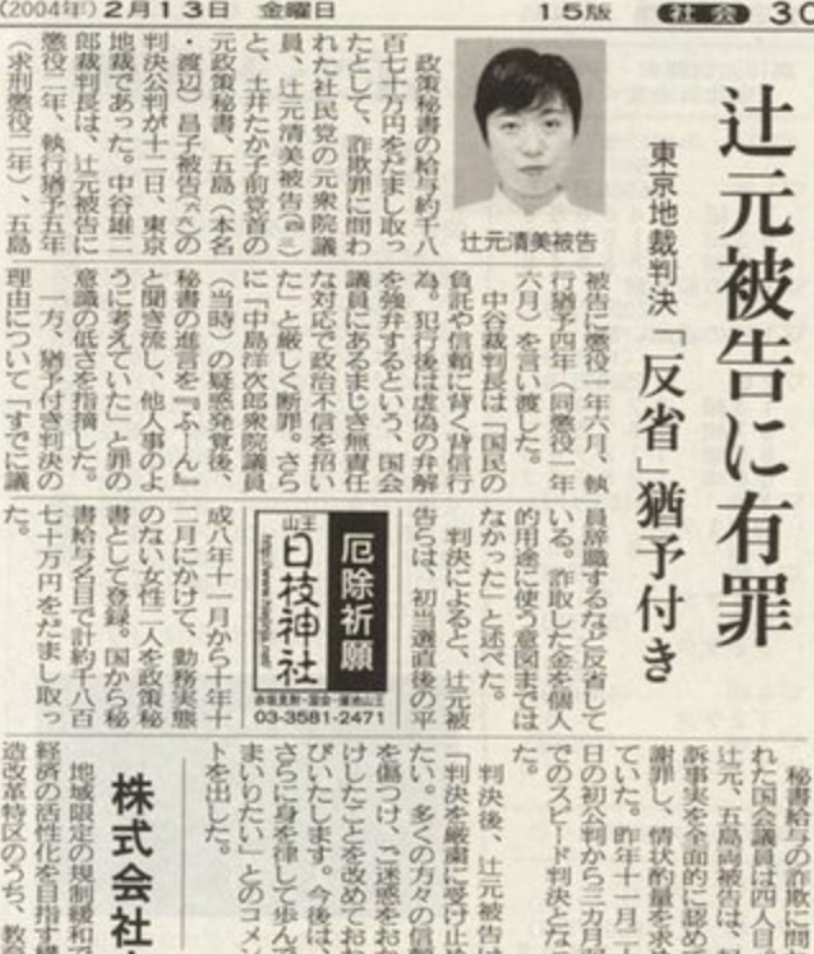 辻本有罪記事