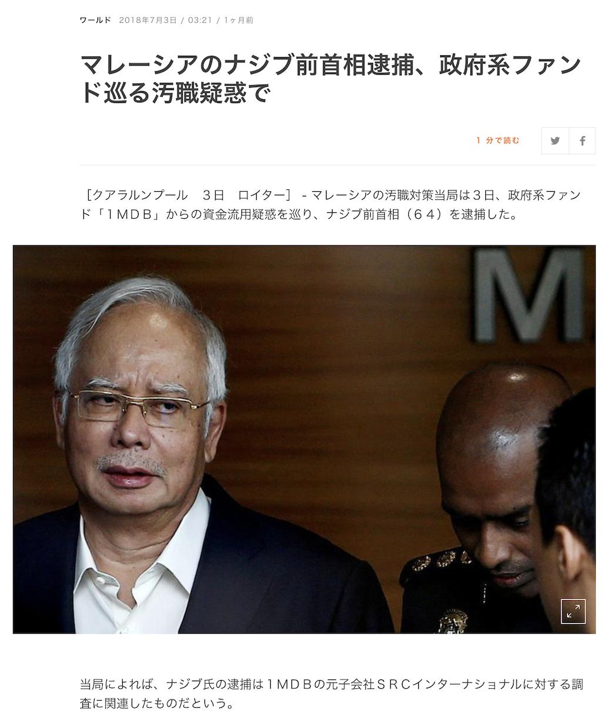 マレーシア元首相逮捕