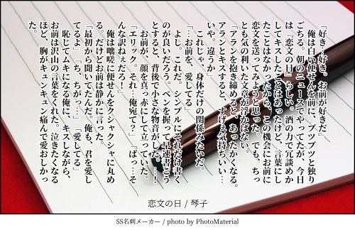 140ss_ea_koibumi.png